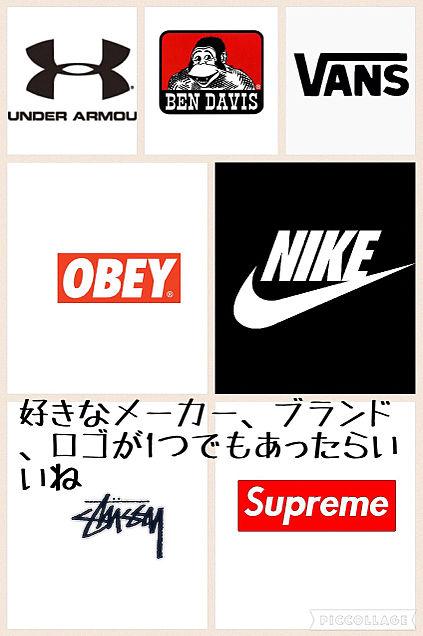 好きなメーカー、ブランド、ロゴが1つでもあればいいね♡の画像(プリ画像)