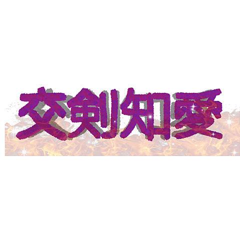 交剣知愛の画像(プリ画像)