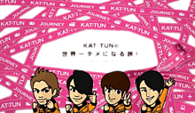 貰う人→いいね  KAT-TUN 背景透過の画像(プリ画像)