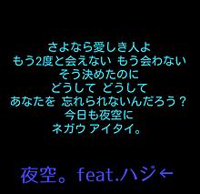 夜空。feat.ハジ←  miwa 歌詞の画像(miwa歌詞に関連した画像)