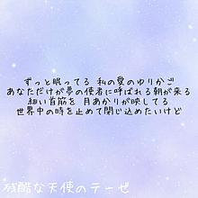 残酷な天使のテーゼ 歌詞 高橋洋子の画像(高橋洋子に関連した画像)
