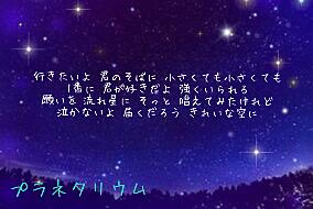 プラネタリウム 歌詞 大塚愛の画像(プリ画像)