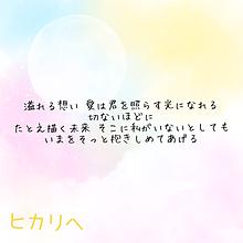 ヒカリへ miwa 歌詞の画像(miwa歌詞に関連した画像)