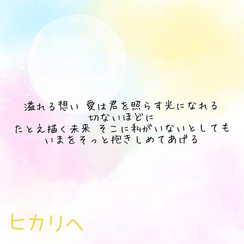 ヒカリへ miwa 歌詞の画像(プリ画像)