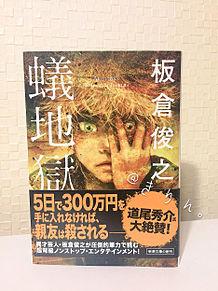 小説「蟻地獄」購入 プリ画像