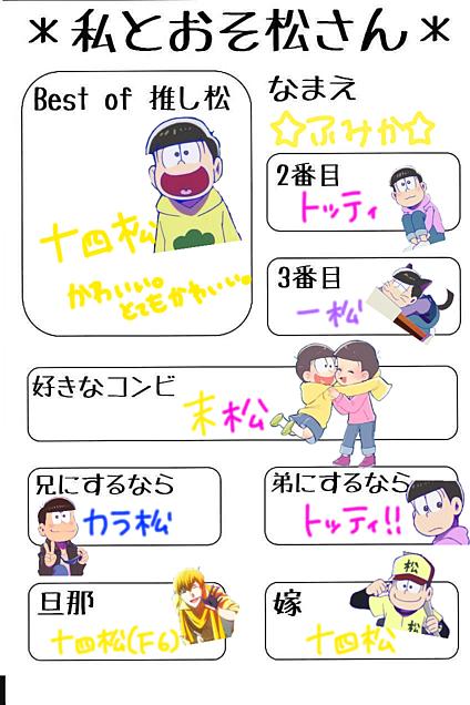 私とおそ松さんの画像(プリ画像)