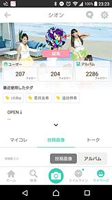 フォロワー様200名達成!! プリ画像