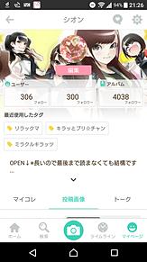 フォロワー様300名達成!!! プリ画像