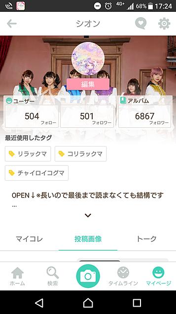 フォロワー様500名達成!!!!!の画像(プリ画像)