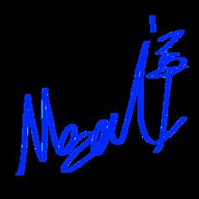 フィッシャーズ サインの画像(マサイに関連した画像)