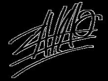 フィッシャーズ サインの画像(ザカオに関連した画像)