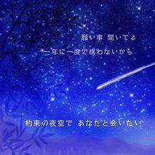 約束の夜空で プリ画像