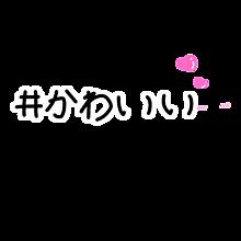 #かわいい💗(,,> <,,) (顔文字白枠なし)の画像(ハート素材 背景透過に関連した画像)
