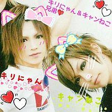 ♡キリキャン♡の画像(キリキャンに関連した画像)