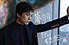 新田真剣佑♥️ プリ画像