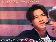 King & Princeの画像(音楽に関連した画像)