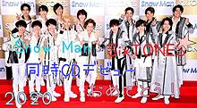 SixTONES Snow Man 同時CDデビューおめでとう!の画像(CDに関連した画像)