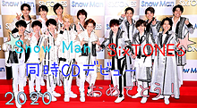 SixTONES Snow Man 同時CDデビューおめでとう! プリ画像