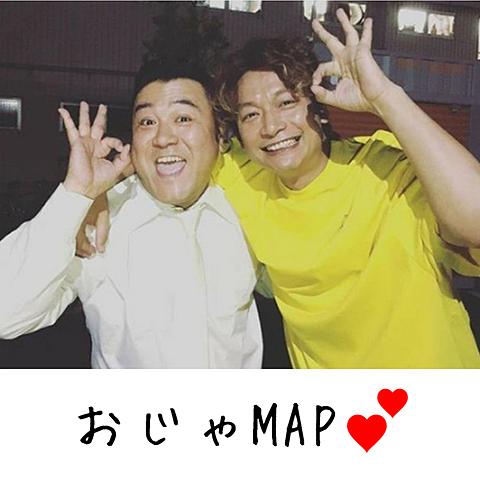 おじゃMAP 香取慎吾 ザキヤマの画像(プリ画像)