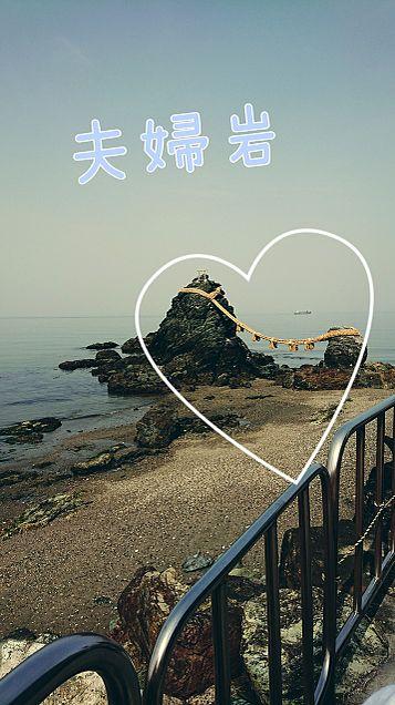 夫婦岩の画像(プリ画像)