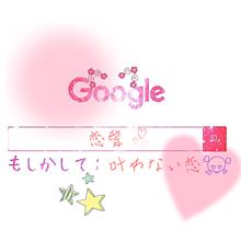 恋のGoogleの画像(google かわいいに関連した画像)