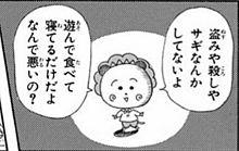 漫画の画像(かわいい コジコジに関連した画像)