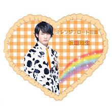 板垣瑞生アイコンの画像(オレンジフロートに関連した画像)