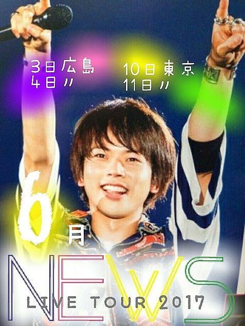 NEWS LIVE TOUR 2017 予定の画像(プリ画像)