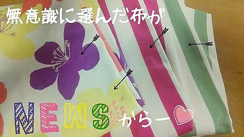 NEWSからー♡の画像(プリ画像)