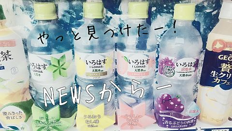 NEWS メンバーからー♡の画像(プリ画像)