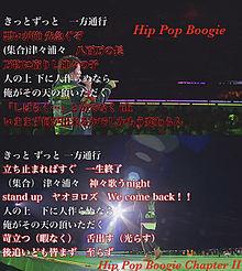 歌詞、比較。の画像(HipPopBoogieに関連した画像)
