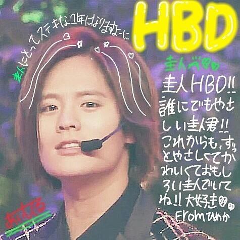 けぇと.*・♥゚Happy Birthday ♬ °・♥*.の画像(プリ画像)