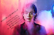 まちがいさがしの画像(菅田将暉に関連した画像)