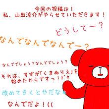 くまぬりえ ⓪の画像(Hey!Say!JUMP/とびっこに関連した画像)