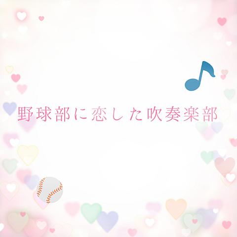 野球部に恋した吹奏楽部の画像(プリ画像)