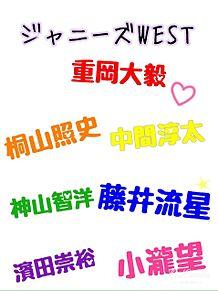 ジャニーズWEST  メンカラ&名前     新規の方に!の画像(カラー ジャニーズwestに関連した画像)