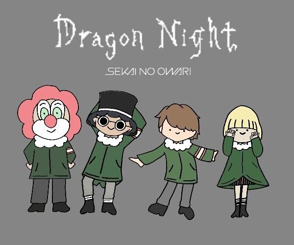 終わり ドラゴン ナイト 世界 の