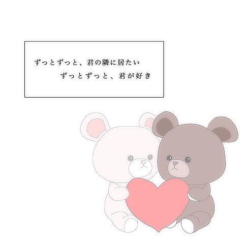 ポエム 恋愛の画像(プリ画像)