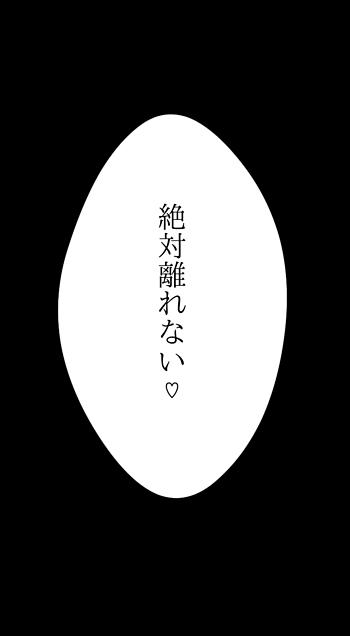 絶対離れない♡の画像(プリ画像)