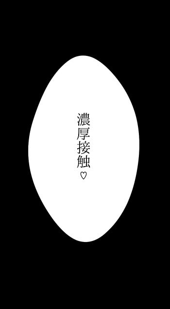 濃厚接触♡の画像(プリ画像)