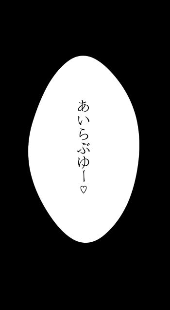 あいらぶゆー♡の画像(プリ画像)