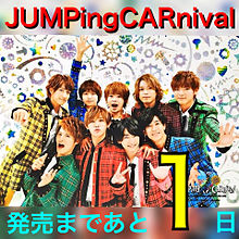 JUMPingCARnivalの画像(プリ画像)