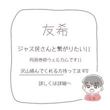 友希!!の画像(友希に関連した画像)