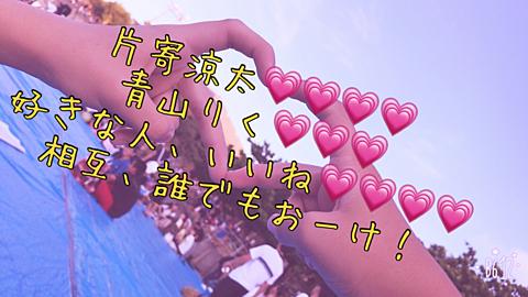 相互おーけ!の画像(プリ画像)