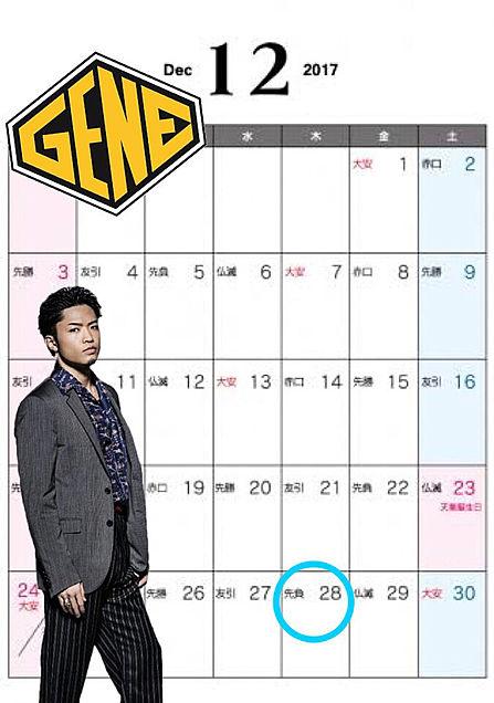 GENERATIONSカレンダー6の画像(プリ画像)