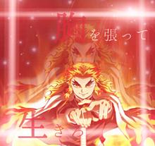🔥煉獄杏寿郎🔥の画像(劇場版に関連した画像)