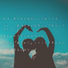恋愛ポエムの画像(note15に関連した画像)