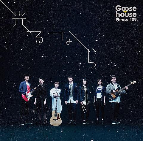 Goose house/光るならの画像(プリ画像)