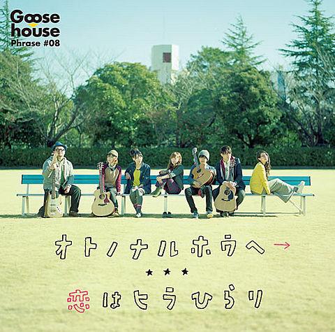 Goose house/オトノナルホウヘ→ 恋はヒラひらりの画像(プリ画像)