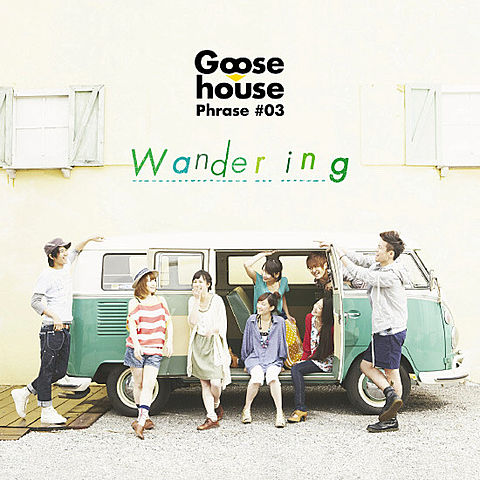Wander ing/Goose houseの画像(プリ画像)
